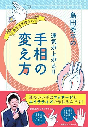 島田秀平の運気が上がる!! 手相の変え方