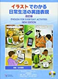 イラストでわかる日常生活の英語表現―英語/日本語版