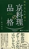 「浜作主人が語る 京料理の品格 (京都しあわせ倶楽部)」販売ページヘ