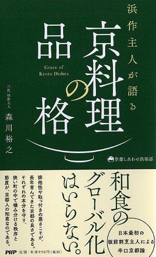 浜作主人が語る 京料理の品格 (京都しあわせ倶楽部)の詳細を見る