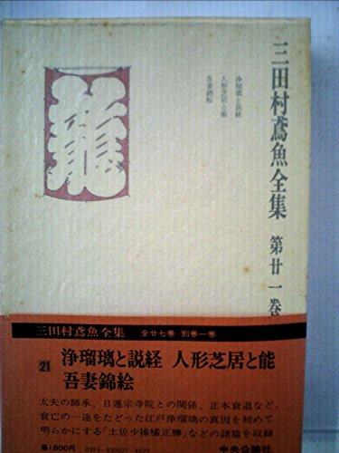 三田村鳶魚全集〈第21巻〉 (1977年)