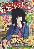 きまぐれオレンジロード 1―美女ジャンプ6 (SHUEISHA JUMP REMIX)