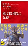 縄文探検隊の記録 (インターナショナル新書)