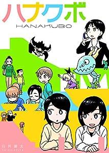 ハナクボ 1巻 表紙画像