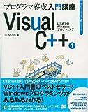 Visual C++〈1〉はじめてのWindowsプログラミング (プログラミング学習シリーズ)