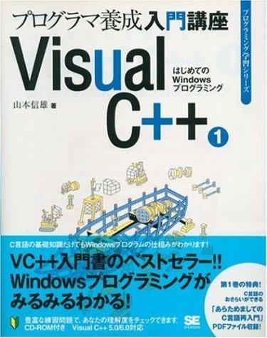 Visual C++〈1〉はじめてのWindowsプログラミング (プログラミング学習シリーズ)の詳細を見る