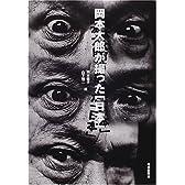 岡本太郎が撮った「日本」