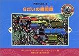 8だいの機関車 (汽車のえほん)