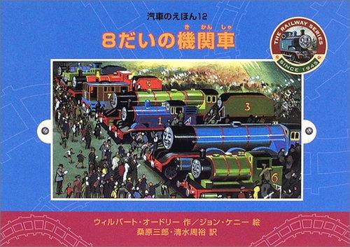 8だいの機関車 (汽車のえほん)の詳細を見る