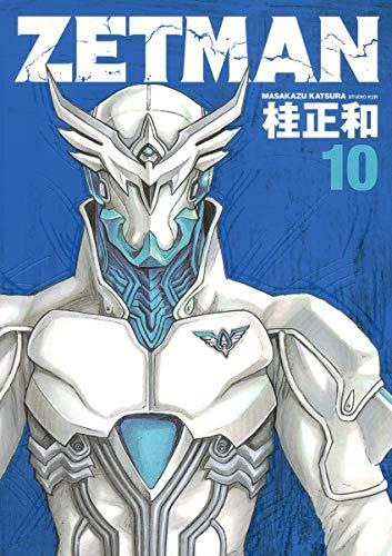 ZETMAN 10 (ヤングジャンプコミックス)の詳細を見る