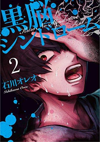 黒脳シンドローム 2 (LINEコミックス)