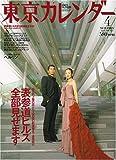 東京カレンダー 2006年 04月号