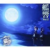 「劇場版 艦これ」オリジナルサウンドトラック 「艦響 Vol.2」
