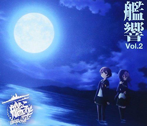 「劇場版 艦これ」オリジナルサウンドトラック 「艦響 Vol...