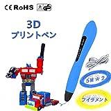 3Dペン 印刷ペン