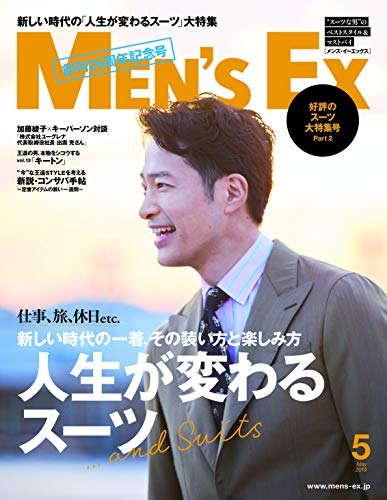 MEN'S EX (メンズ・イーエックス) 2019年5月号 [雑誌]