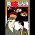 美味しんぼ(71) (ビッグコミックス)
