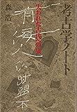 考古学ノート―失われた古代への旅 (1981年)