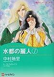 水都の麗人 1 (ハーレクインコミックス・キララ)