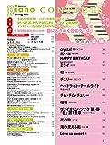 月刊ピアノ 2019年4月号 画像