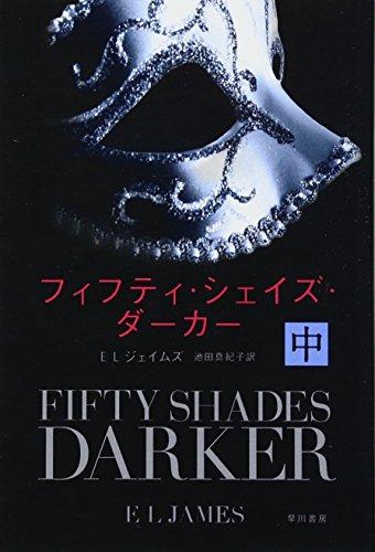フィフティ・シェイズ・ダーカー (中) (ハヤカワ文庫NV)の詳細を見る