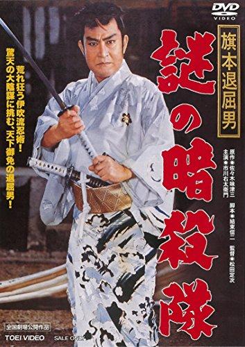 旗本退屈男 謎の暗殺隊 [DVD]