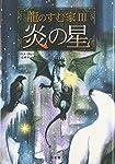 龍のすむ家(3) 炎の星