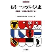 もう一つのスイス史―独語圏・仏語圏の間の深い溝 (刀水歴史全書)