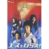 エースをねらえ!<TVドラマ版> 4 [DVD]