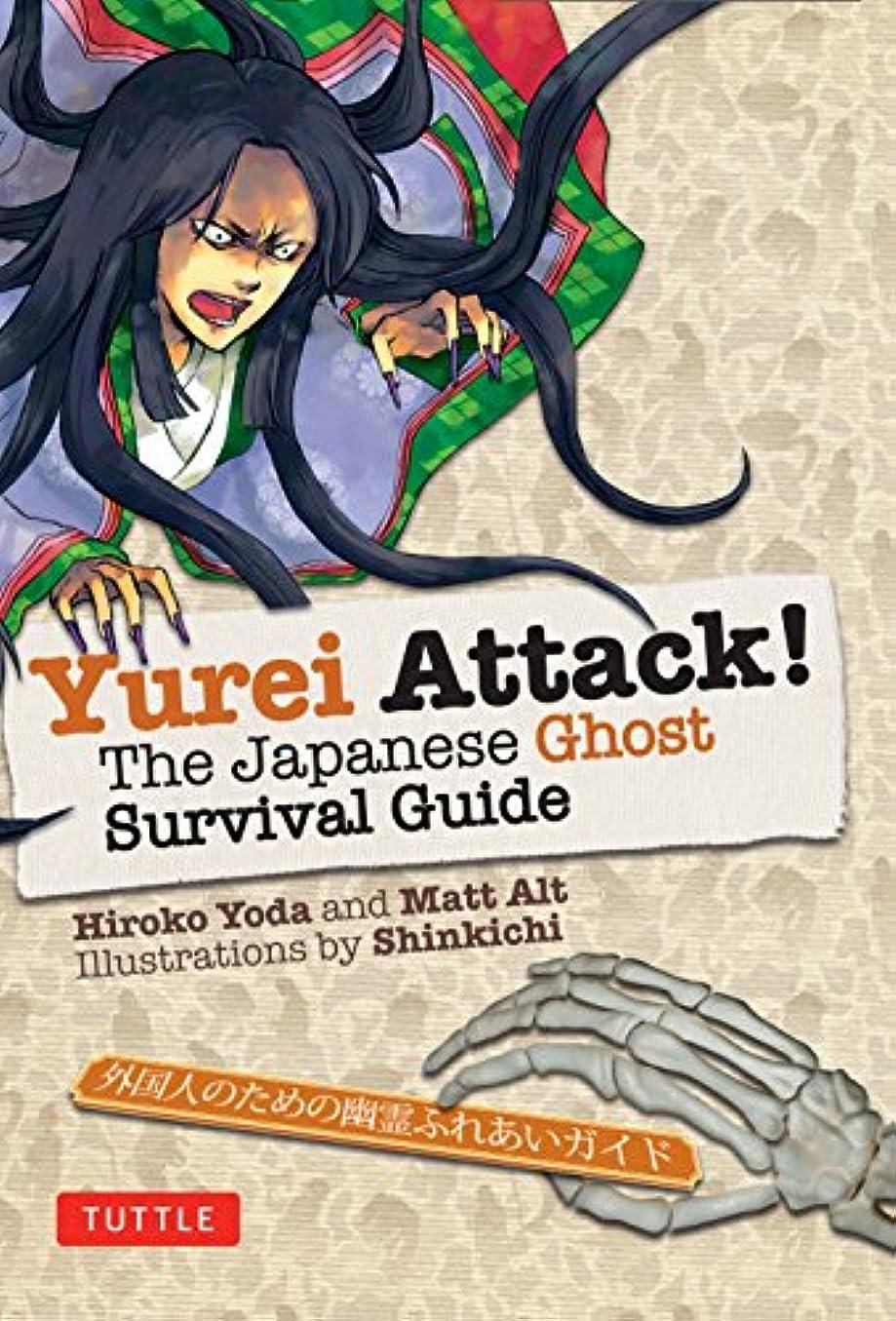 囲む残基学部Yurei Attack!: The Japanese Ghost Survival Guide (Yokai ATTACK! Series) (English Edition)