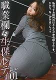 職業欄は生保レディ 01 [DVD]