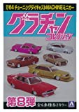 1/64 ダイキャストミニカー グラチャンコレクション Part.8 (12個入BOX)