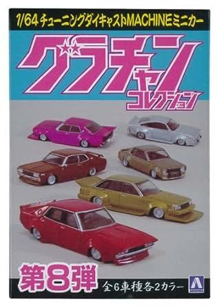 青島文化教材社 1/64 ダイキャストミニカー グラチャンコレクション Part.8 12個入BOX