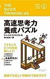 高速思考力養成パズル (ブレインパズル・シリーズ)