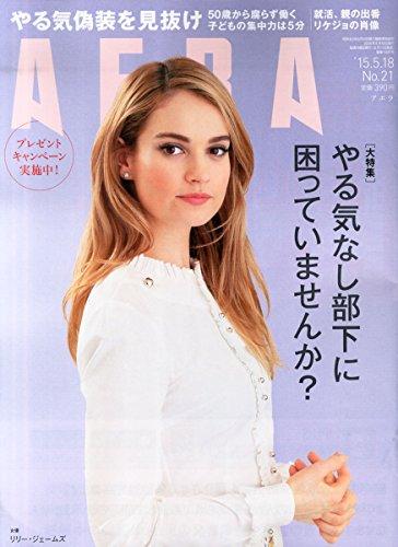 AERA 2015年 5/18 号 [雑誌]の詳細を見る