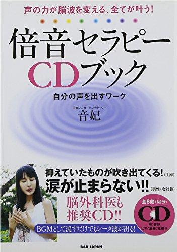 CD付 声の力が脳波を変える、全てが叶う!  倍音セラピーCDブック 自分の声を出すワークの詳細を見る