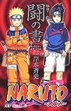 NARUTO -ナルト- 秘伝・闘の書 キャラクターオフィシャルデータBOOK