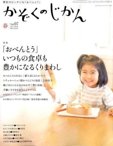 かぞくのじかん 2009年 03月号 [雑誌]の詳細を見る