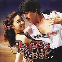 救世主 2 韓国映画OST(韓国盤)