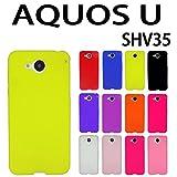 SHV35 AQUOS U au 用 オリジナル シリコンケース (全12色) 黄色 [ AQUOSU アクオスU SHV35 ケース カバー スマホ スマートフォン SHV35 U ]