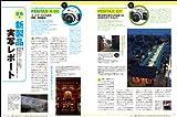 フォトテクニックデジタル 2013年 07月号 [雑誌] 画像