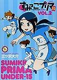 すみっこプリマ U-15 2 (リュウコミックス)