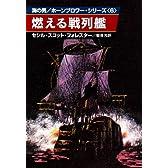 燃える戦列艦 (ハヤカワ文庫 NV 87 海の男ホーンブロワー・シリーズ 6)