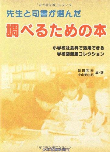 先生と司書が選んだ調べるための本―小学校社会科で活用できる学校図書館コレクションの詳細を見る