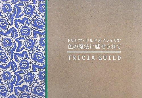 トリシア・ギルドのインテリア 色の魔法に魅せられての詳細を見る