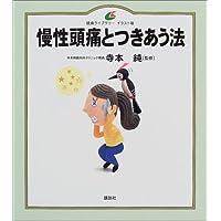 慢性頭痛とつきあう法 (健康ライブラリーイラスト版)