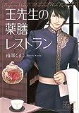 王先生の薬膳レストラン (MF文庫ダ・ヴィンチ mewシリーズ)