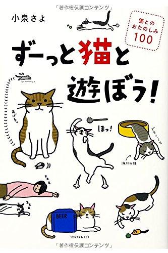 ずーっと猫と遊ぼう!  猫とのおたのしみ100の詳細を見る