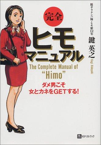 完全 ヒモマニュアル―ダメ男こそ女とカネをGETする!