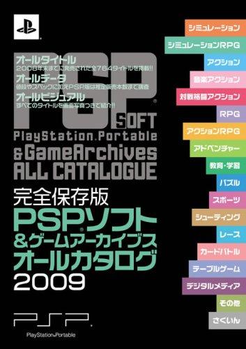 完全保存版 PSPソフト&ゲームアーカイブス オールカタログ2009 (マイコミムック)